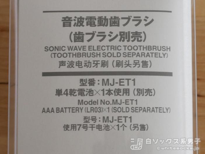 ゲイも歯が命!無印良品の【音波電動歯ブラシ】で歯磨きがはかどるよ