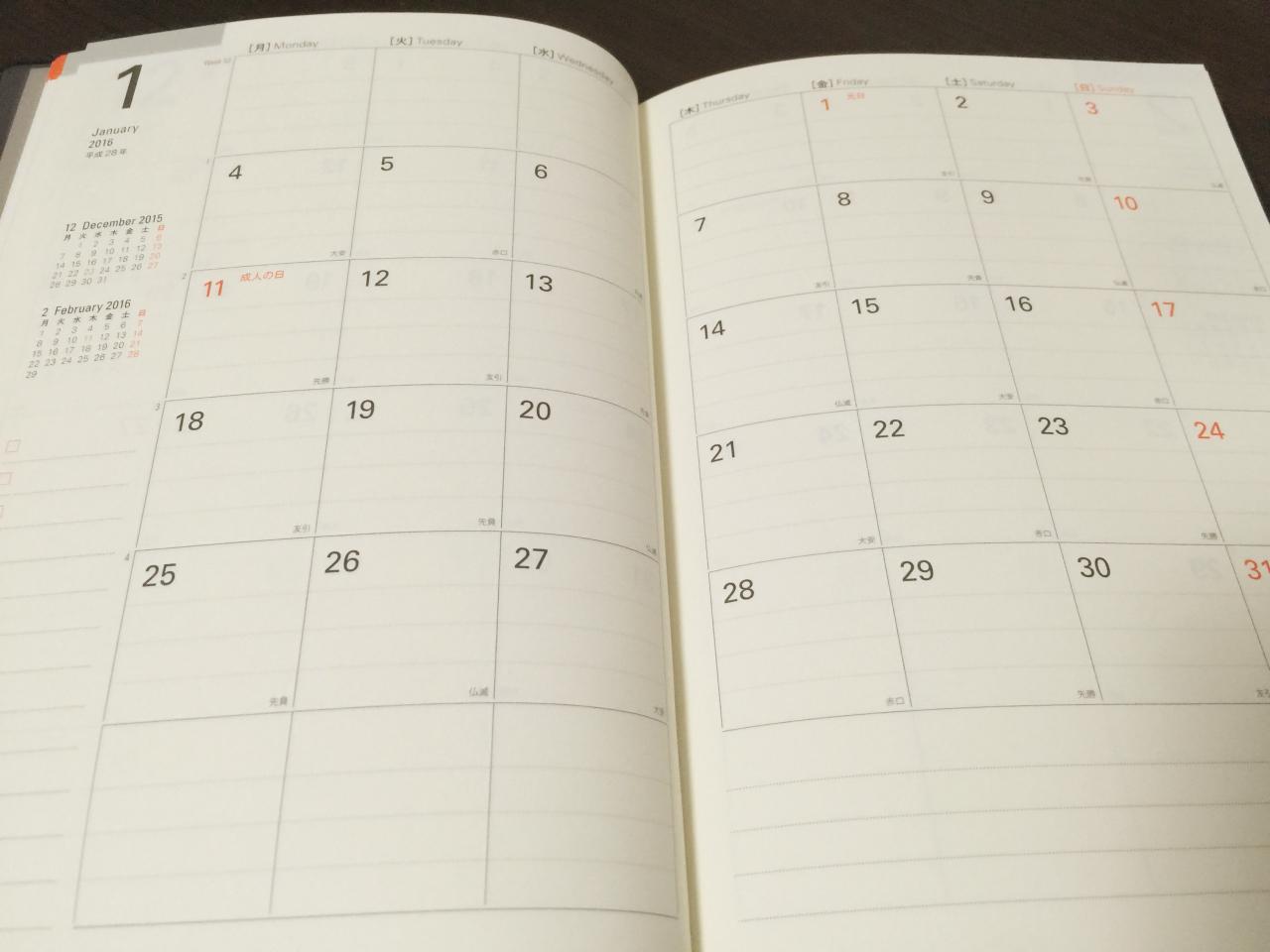 2016年の暮らしを豊かにする週間ブロックタイプの手帳
