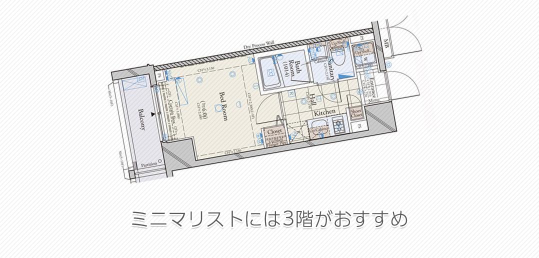ミニマリストを目指す人はマンション3階に暮らすとちょうどいい!3つの理由