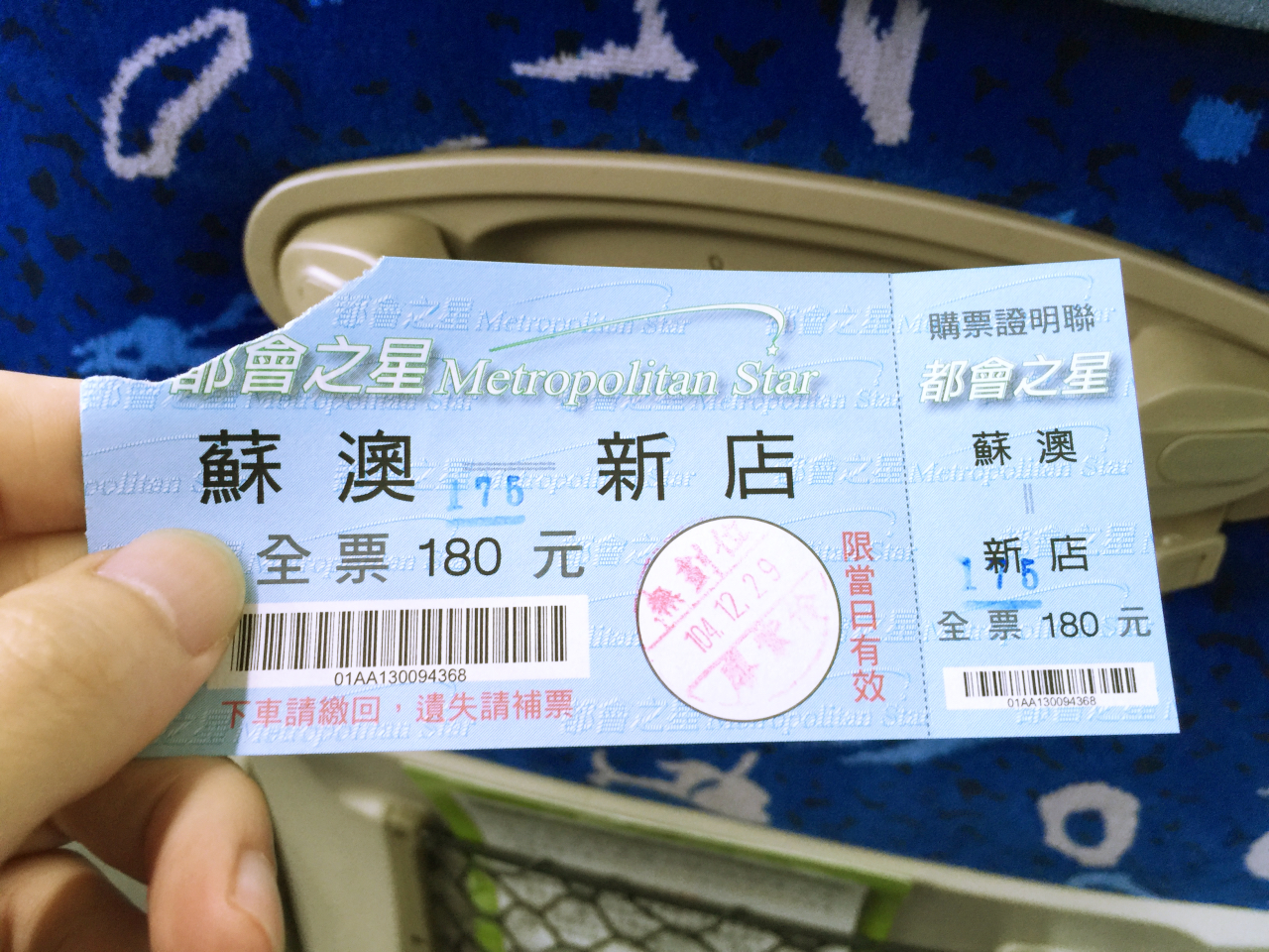 豪華客船でニューイヤークルーズしてきました Part.3:異国の地で救世主現る!台湾滞在10時間