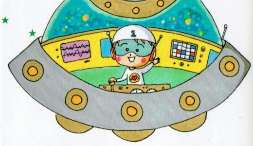 アミ 小さな宇宙人 ココロ弾む名言に出会ってみませんか