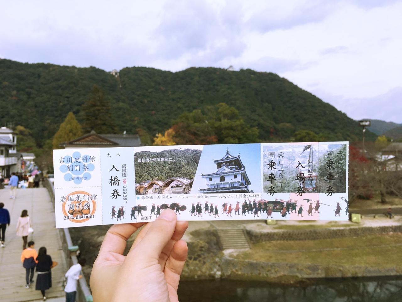 錦帯橋周辺を散策するなら、セット券がお得!