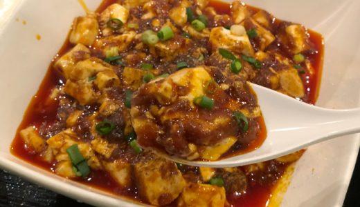 神保町【麻婆豆腐】コクのある辛さでイケメン発汗デトックスランチ