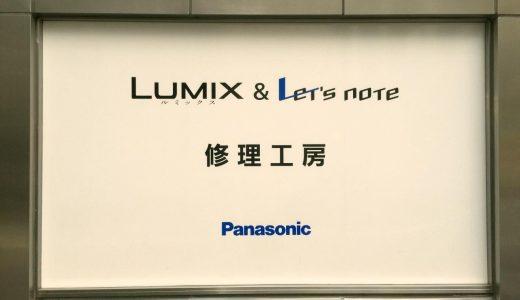 Panasonic製品修理専門の『秋葉原LUMIX&Let's note修理工房』が超絶便利