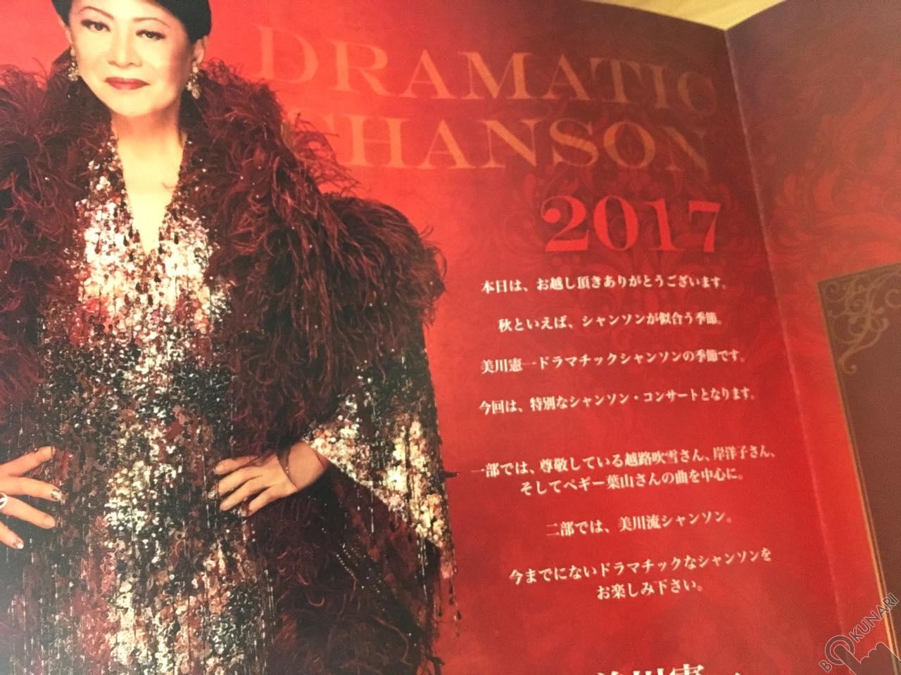 美川憲一さんのシャンソンコンサートは世間のイメージする『ミカワさん』とひと味ちがった魅力があることを、そっくりさん歴20年以上のそのまんま美川がお伝えします。