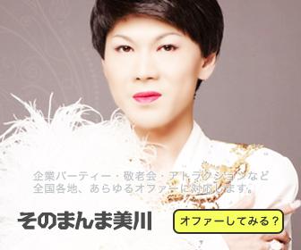 そのまんま美川への出演のご依頼はこちた