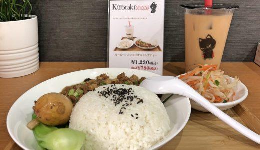 神保町で台湾の庶民派グルメと豊富な台湾茶タピオカ専門店が愉しめる【Kurotaki】