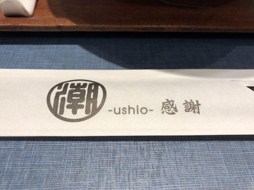 神保町界隈でラーメンの概念を超える創作ラーメンを食べるなら『潮 ushio』