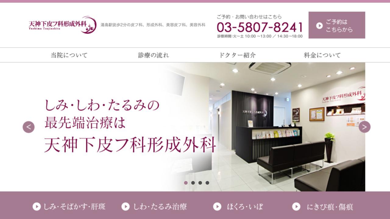 天神下皮フ科形成外科:文京区でメンズ永久脱毛を受けられるクリニックのまとめ