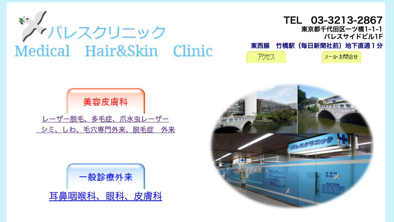 パレスクリニック:千代田区でメンズ永久脱毛を受けられるクリニックのまとめ