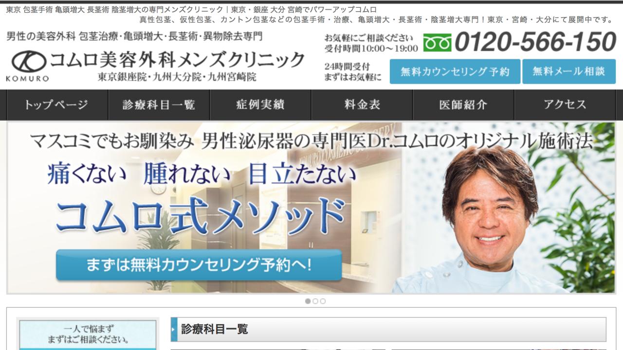 東京コムロ美容外科メンズクリニック:中央区でメンズ永久脱毛を受けられるクリニックのまとめ