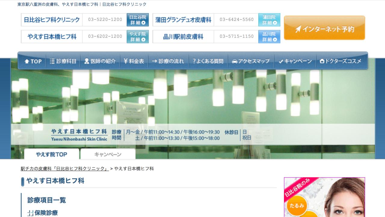 やえす日本橋ヒフ科:中央区でメンズ永久脱毛を受けられるクリニックのまとめ