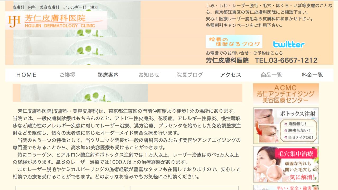 芳仁皮膚科医院:江東区でメンズ永久脱毛を受けられるクリニックのまとめ