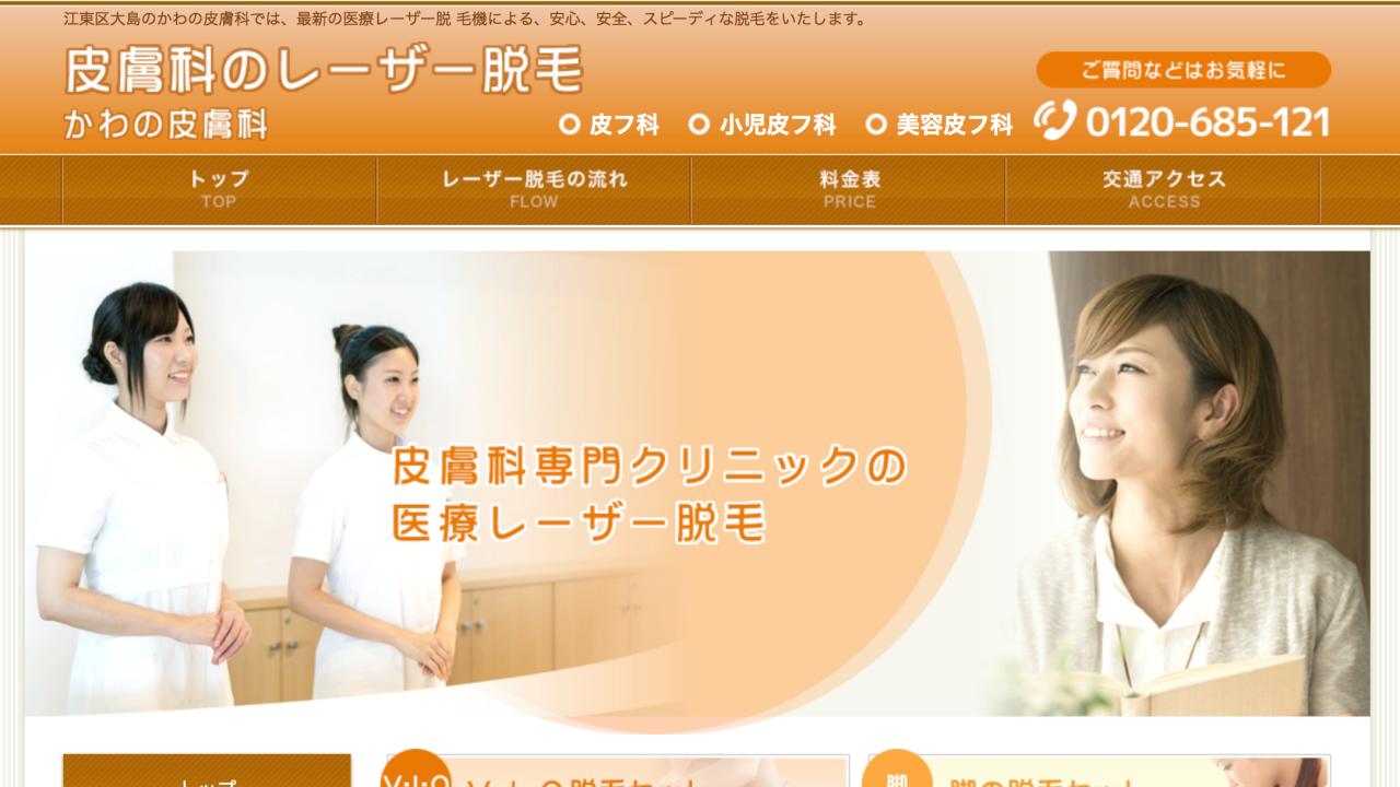 かわの皮膚科:江東区でメンズ永久脱毛を受けられるクリニックのまとめ
