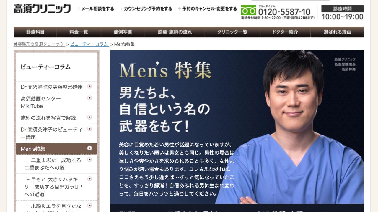 高須クリニック 東京院:港区でメンズ永久脱毛を受けられるクリニックのまとめ