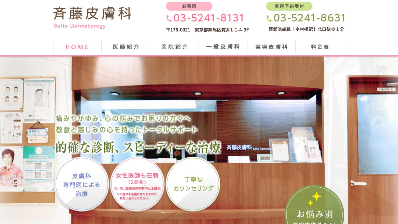 斉藤皮膚科:練馬区でメンズ永久脱毛を受けられるクリニックのまとめ