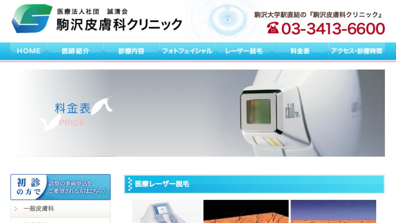 駒沢皮膚科クリニック:世田谷区でメンズ永久脱毛を受けられるクリニックのまとめ