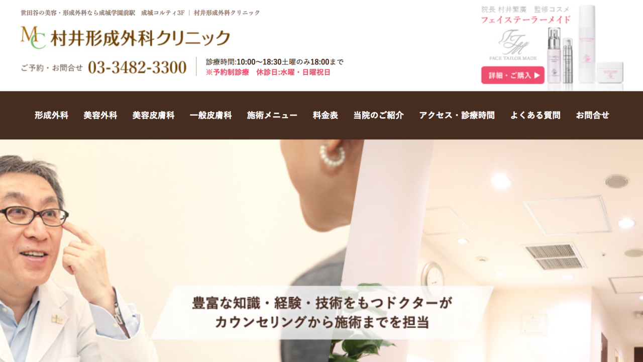 村井形成外科クリニック:世田谷区でメンズ永久脱毛を受けられるクリニックのまとめ