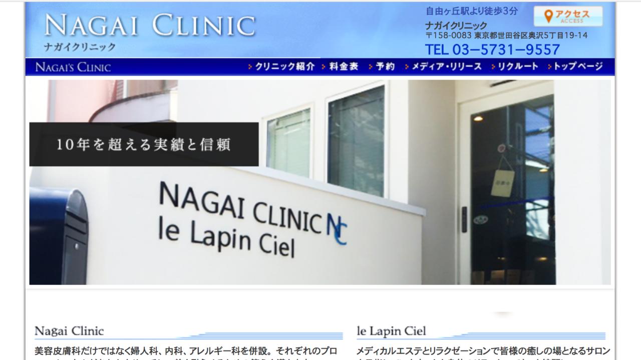 ナガイクリニック:世田谷区でメンズ永久脱毛を受けられるクリニックのまとめ