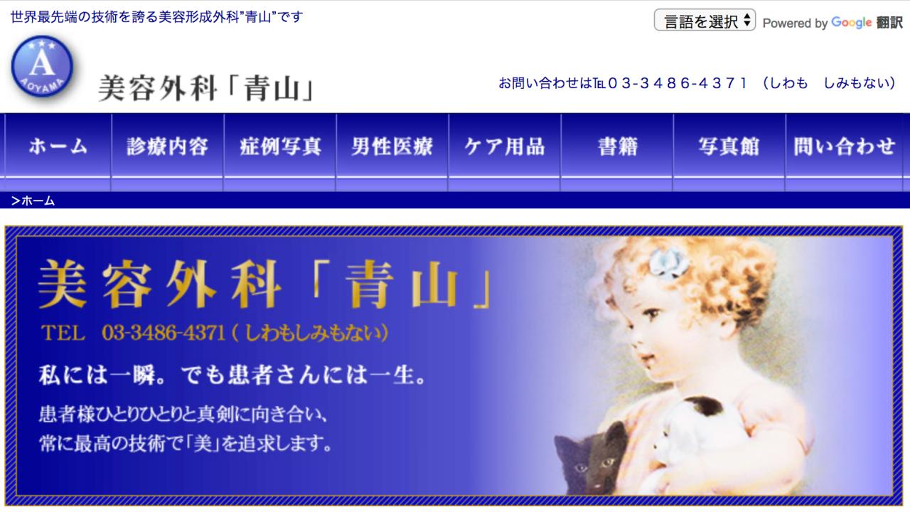 美容外科 青山:渋谷区でメンズ永久脱毛を受けられるクリニックのまとめ