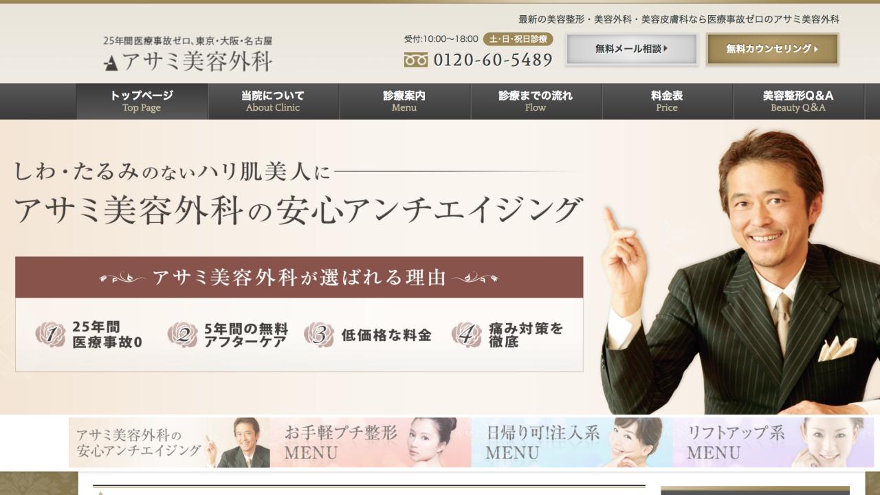 アサミ美容外科 渋谷院:渋谷区でメンズ永久脱毛を受けられるクリニックのまとめ