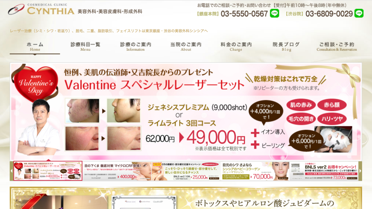 コスメディカルクリニック シンシア 渋谷院:渋谷区でメンズ永久脱毛を受けられるクリニックのまとめ
