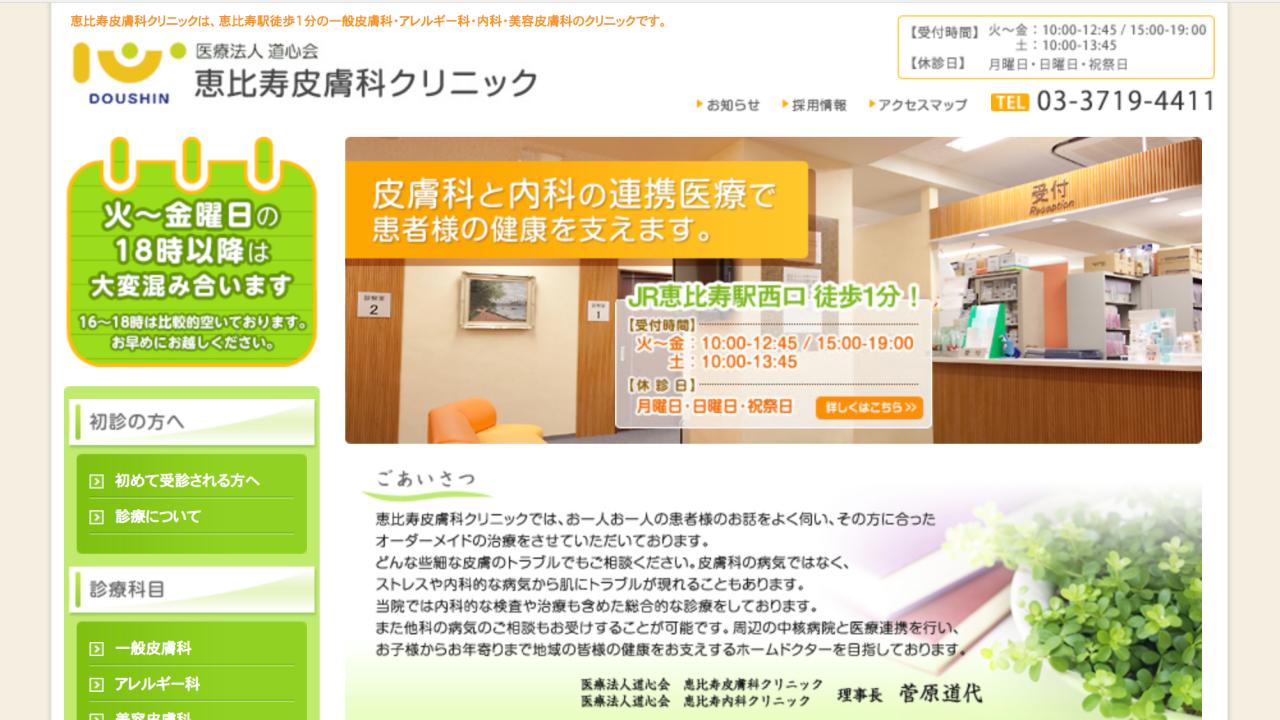 恵比寿皮膚科クリニック:渋谷区でメンズ永久脱毛を受けられるクリニックのまとめ