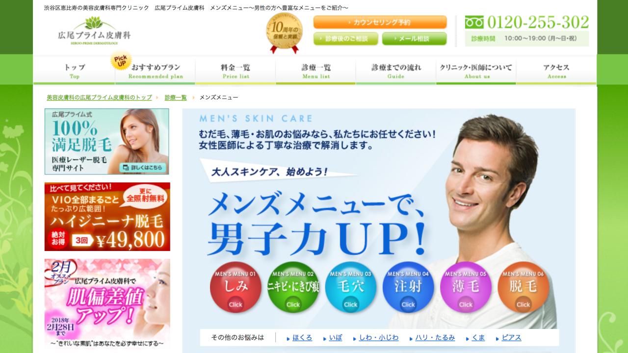広尾プライム皮膚科:渋谷区でメンズ永久脱毛を受けられるクリニックのまとめ
