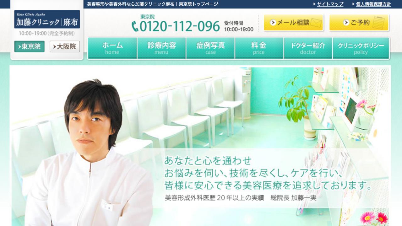 加藤クリニック麻布:渋谷区でメンズ永久脱毛を受けられるクリニックのまとめ