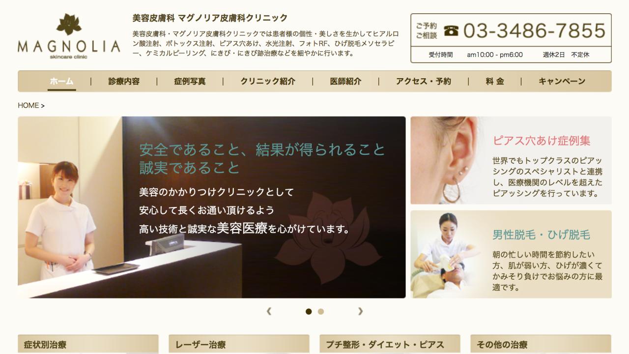 マグノリア皮膚科クリニック:渋谷区でメンズ永久脱毛を受けられるクリニックのまとめ