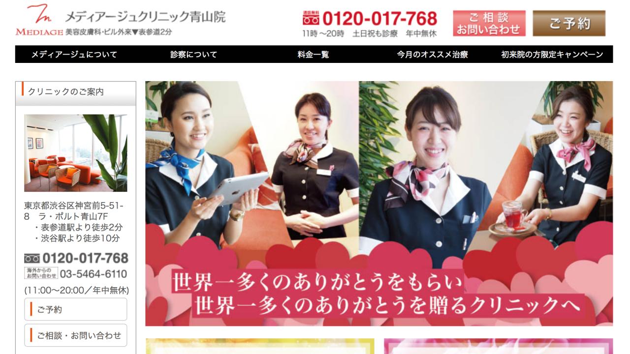 メディアージュクリニック青山:渋谷区でメンズ永久脱毛を受けられるクリニックのまとめ