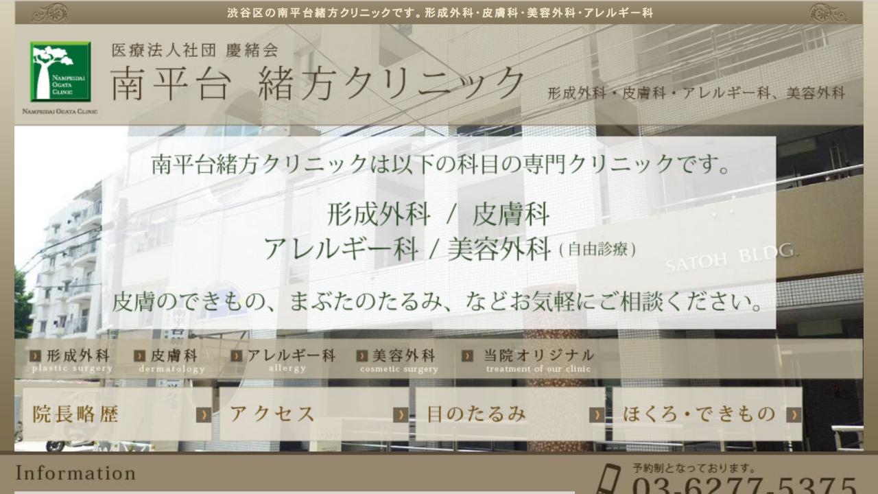 南平台 緒方クリニック:渋谷区でメンズ永久脱毛を受けられるクリニックのまとめ