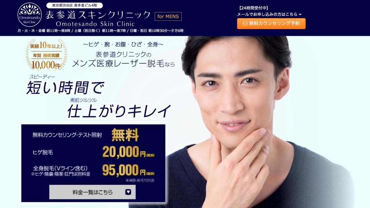 表参道スキンクリニック:渋谷区でメンズ永久脱毛を受けられるクリニックのまとめ