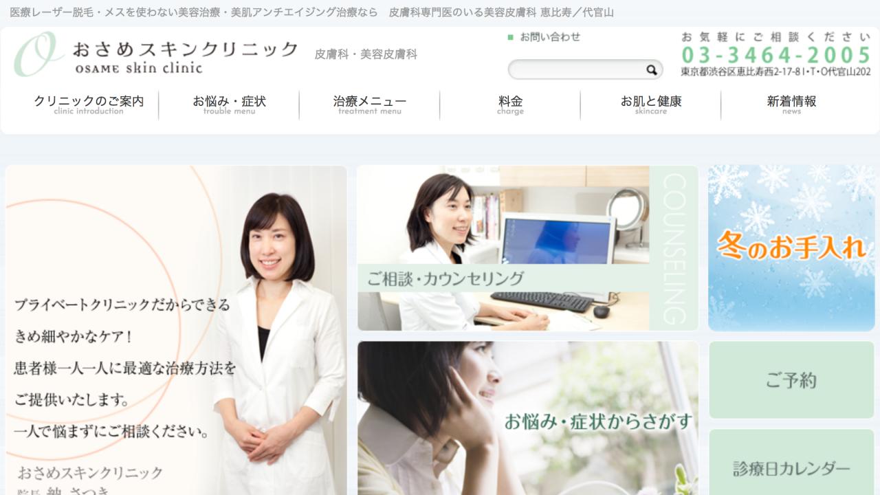 おさめスキンクリニック:渋谷区でメンズ永久脱毛を受けられるクリニックのまとめ
