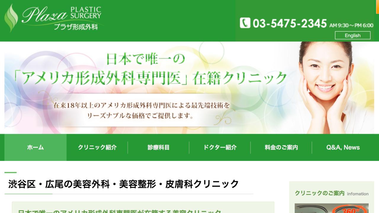 プラザ形成外科:渋谷区でメンズ永久脱毛を受けられるクリニックのまとめ