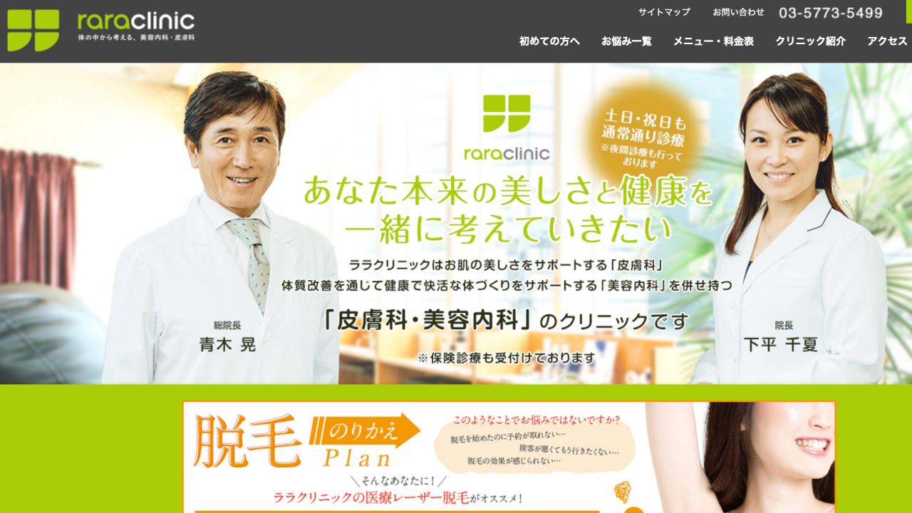 ララクリニック:渋谷区でメンズ永久脱毛を受けられるクリニックのまとめ
