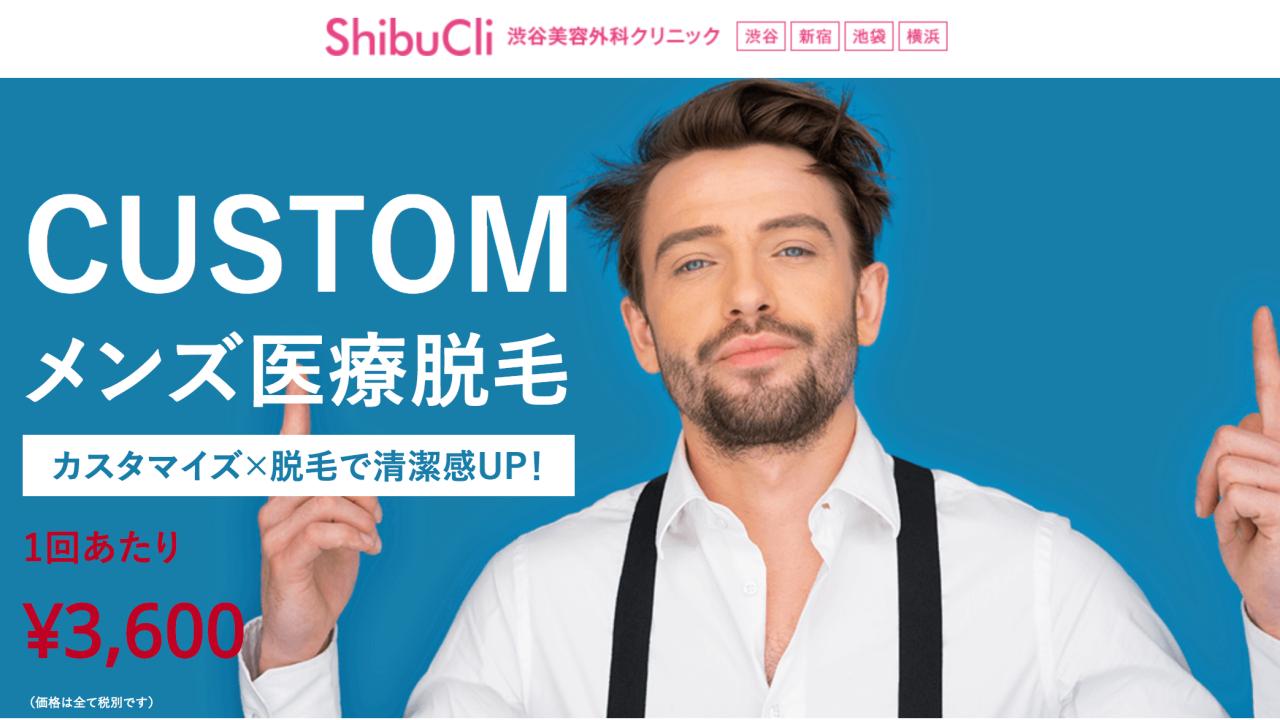 渋谷美容外科クリニック 渋谷院:渋谷区でメンズ永久脱毛を受けられるクリニックのまとめ