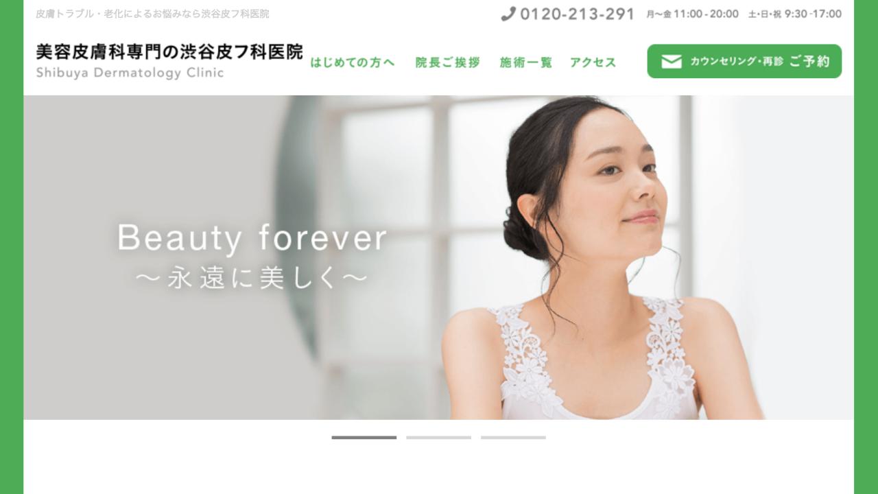 渋谷皮フ科医院:渋谷区でメンズ永久脱毛を受けられるクリニックのまとめ