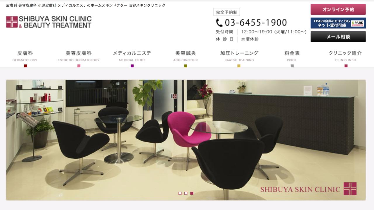 渋谷スキンクリニック:渋谷区でメンズ永久脱毛を受けられるクリニックのまとめ