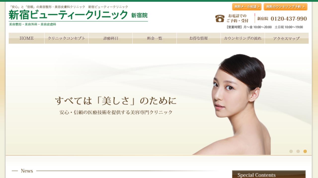 新宿ビューティークリニック:渋谷区でメンズ永久脱毛を受けられるクリニックのまとめ
