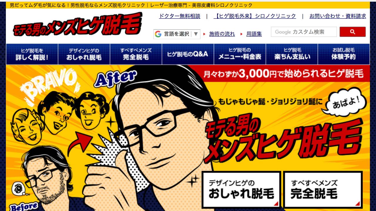 シロノクリニック恵比寿:渋谷区でメンズ永久脱毛を受けられるクリニックのまとめ