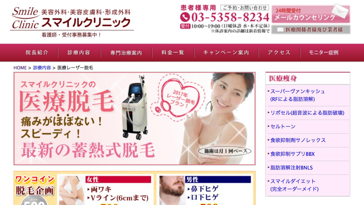 スマイルクリニック:渋谷区でメンズ永久脱毛を受けられるクリニックのまとめ