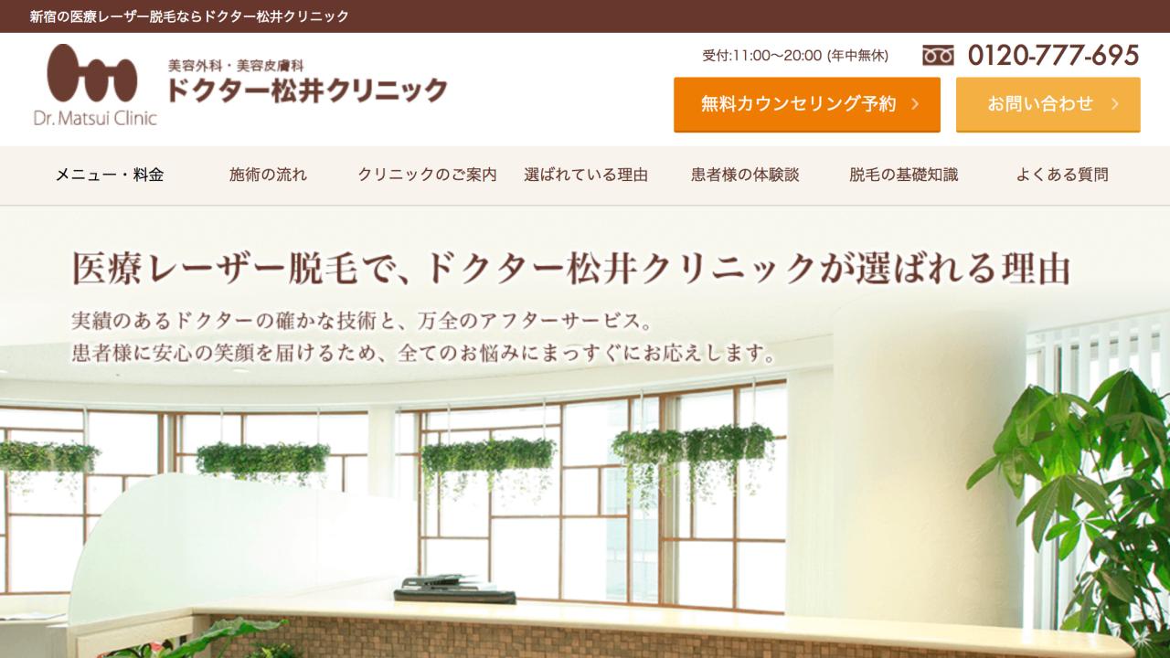 ドクター松井クリニック:新宿区でメンズ永久脱毛を受けられるクリニックのまとめ