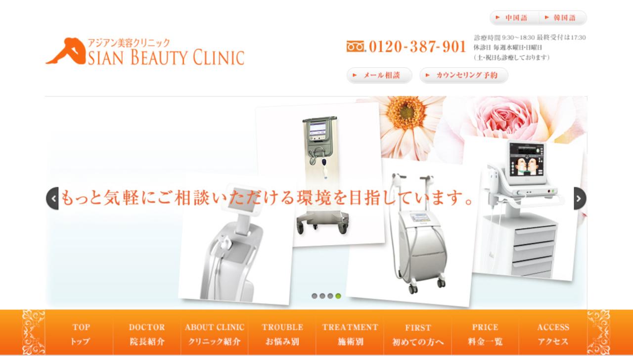 アジアン美容クリニック:台東区でメンズ永久脱毛を受けられるクリニックのまとめ