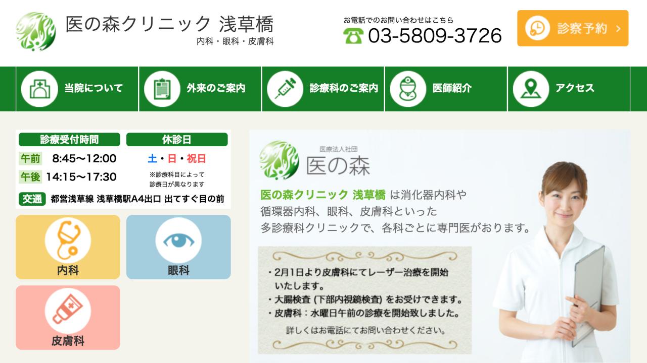 医の森クリニック 浅草橋:台東区でメンズ永久脱毛を受けられるクリニックのまとめ