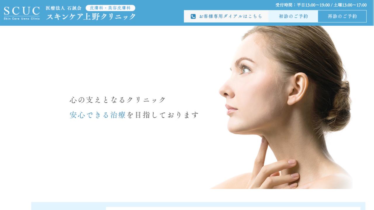 スキンケア上野クリニック:台東区でメンズ永久脱毛を受けられるクリニックのまとめ