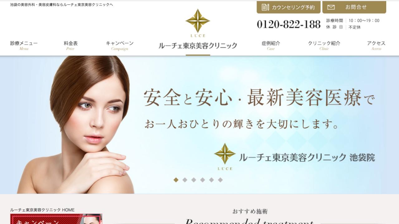 ルーチェ東京美容クリニック:豊島区でメンズ永久脱毛を受けられるクリニックのまとめ