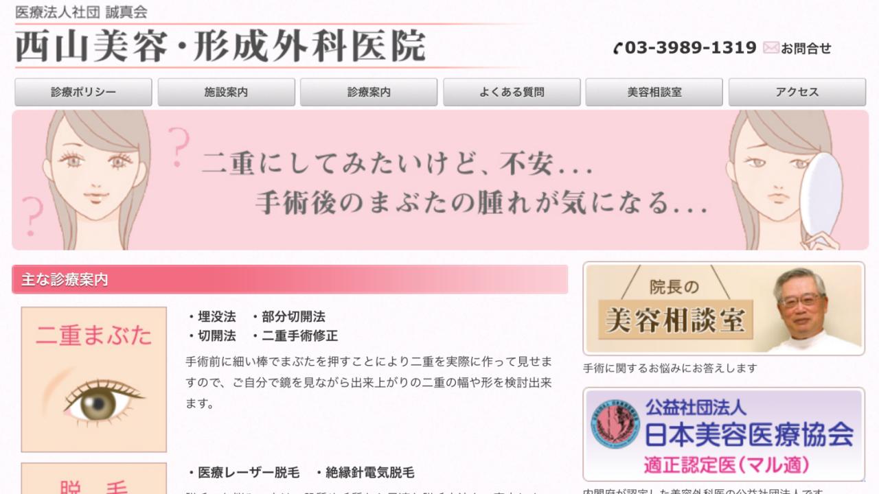 西山美容形成外科医院:豊島区でメンズ永久脱毛を受けられるクリニックのまとめ