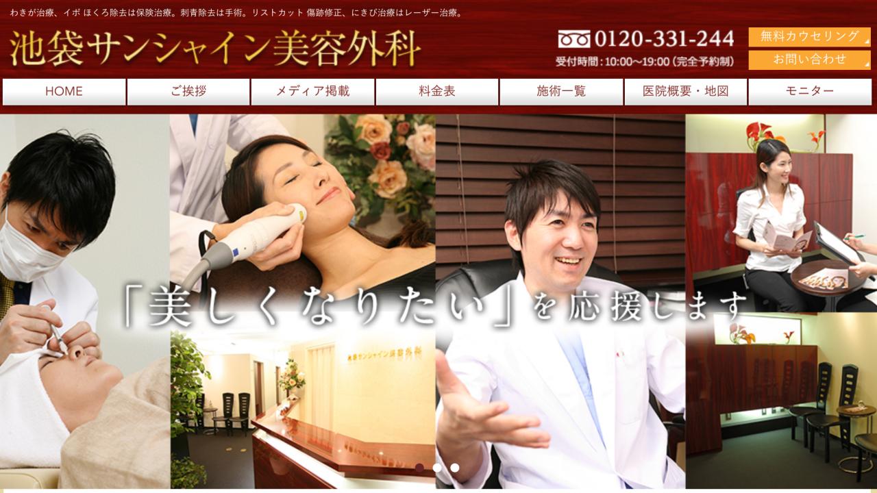 池袋サンシャイン美容外科:豊島区でメンズ永久脱毛を受けられるクリニックのまとめ