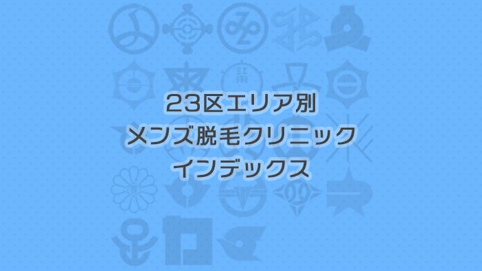 東京23区でメンズ脱毛に対応しているクリニック一覧